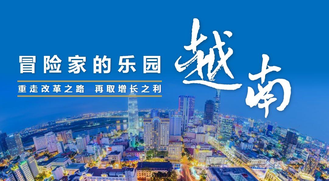 为什么2020年会有更多海外企业投资越南